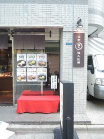 谷中 福丸饅頭の画像1