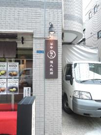 谷中 福丸饅頭の画像3