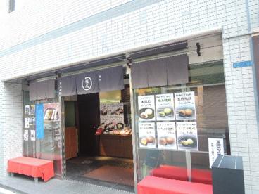 谷中 福丸饅頭の画像4