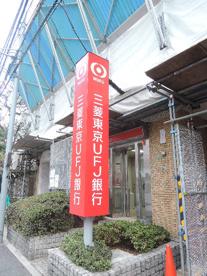 三菱東京UFJ銀行 千駄木支店の画像1