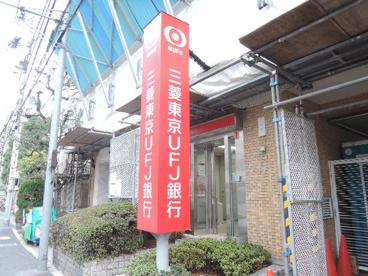 三菱東京UFJ銀行 千駄木支店の画像2