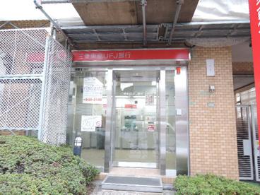 三菱東京UFJ銀行 千駄木支店の画像3