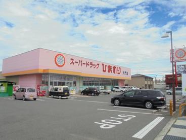 ひまわり 大門店の画像1