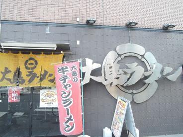 大島ラーメン 千駄木店の画像1
