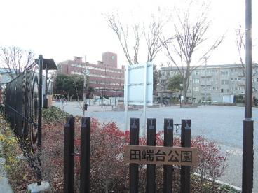 田端台公園の画像4