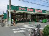 スーパー生鮮館TAIGAタイガ川崎中原