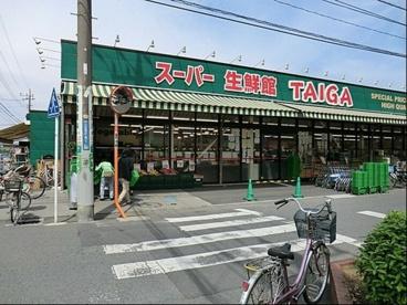 スーパー生鮮館TAIGAタイガ川崎中原の画像1