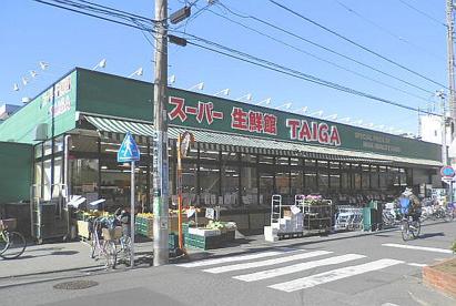 スーパー生鮮館TAIGAタイガ川崎中原の画像2