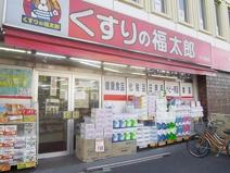 くすりの福太郎 市川真間店