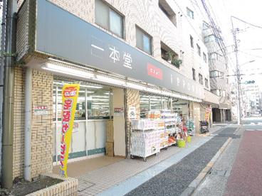 一本堂 田端二丁目店の画像1