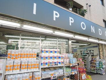 一本堂 田端二丁目店の画像2