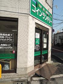 ニューライフランドリー 田端店の画像1