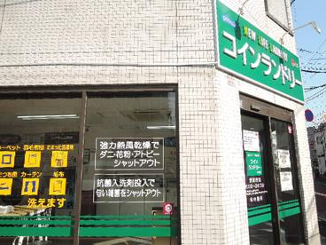 ニューライフランドリー 田端店の画像2