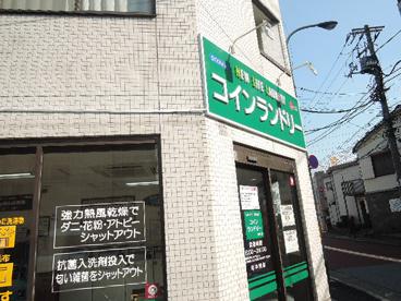ニューライフランドリー 田端店の画像3