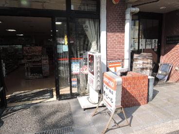生活彩家 田端四丁目店の画像2