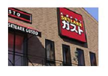 ガスト 長田上池田店の画像1