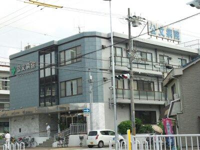 公文病院の画像