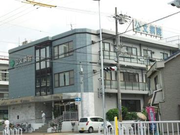 公文病院の画像1