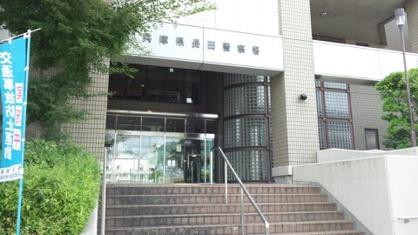 長田警察の画像1