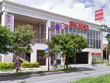 ビックエコー那覇新都心店の画像1