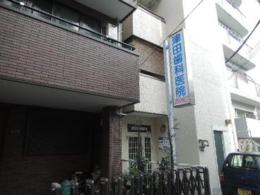 津田歯科医院の画像1