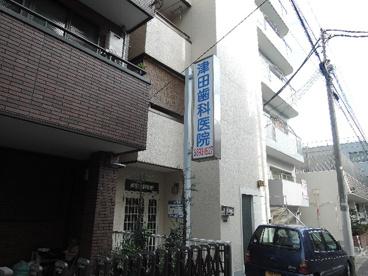 津田歯科医院の画像2