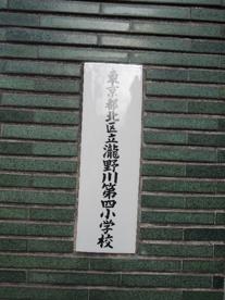 北区立 滝野川第四小学校の画像3