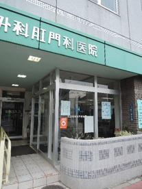 荒川外科肛門科医院の画像1