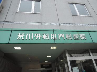 荒川外科肛門科医院の画像2
