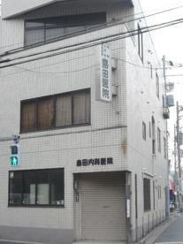島田内科医院の画像1