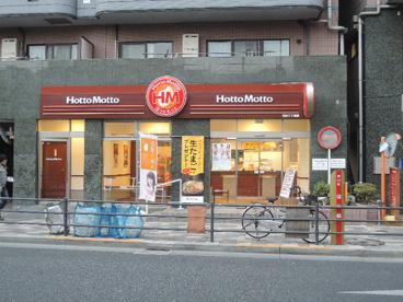 Hotto Motto 町屋3丁目店の画像1