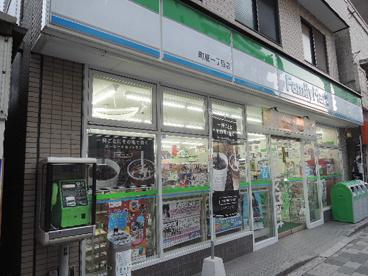ファミリーマート 町屋1丁目店の画像1