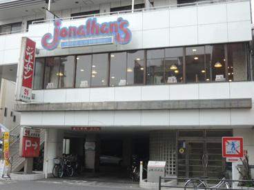 ジョナサン 町屋店の画像1