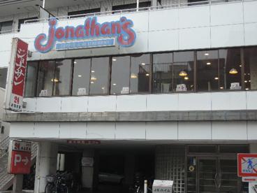 ジョナサン 町屋店の画像2