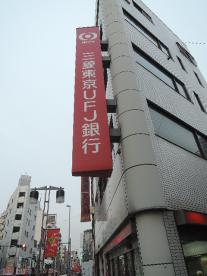 三菱東京UFJ銀行 町屋駅前店の画像1