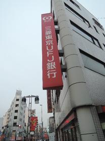 三菱東京UFJ銀行 町屋駅前店の画像2