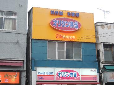 オリジン弁当 町屋店の画像1