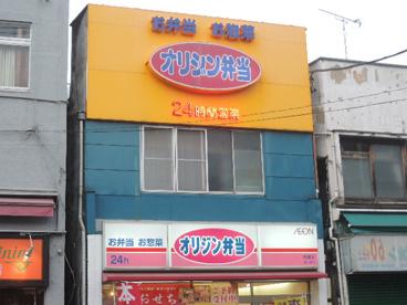 オリジン弁当 町屋店の画像2