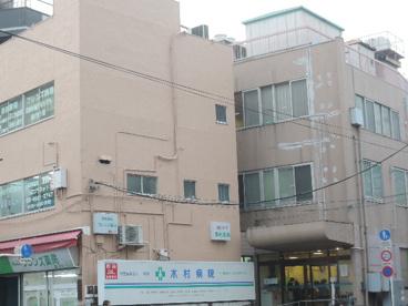 木村病院の画像1