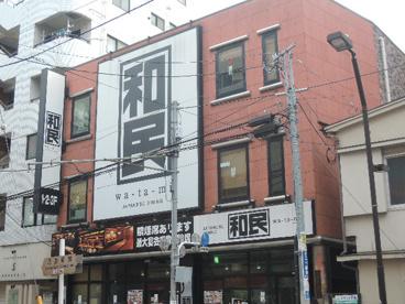 和民 町屋店の画像1