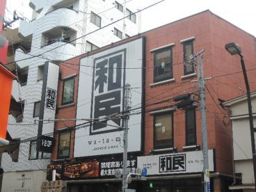 和民 町屋店の画像2