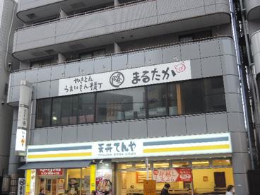 天丼てんや 町屋店の画像2