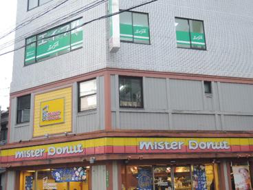 ミスタードーナツ 町屋店の画像2