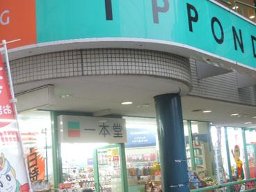 一本堂 町屋店の画像2