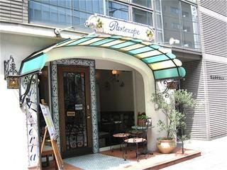 パルテノぺ恵比寿店の画像1