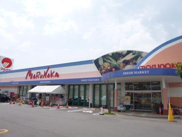 山陽マルナカ連島店の画像1