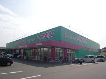 スーパードラッグコスモス水島神田店の画像1