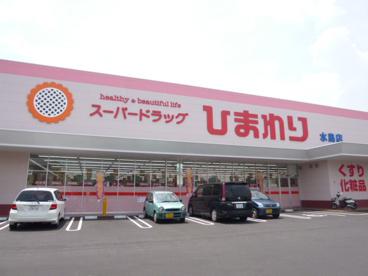 スーパードラッグひまわり水島店の画像1