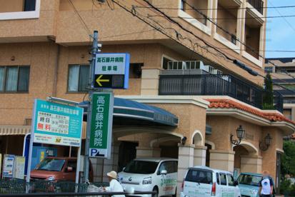 高石藤井病院の画像3