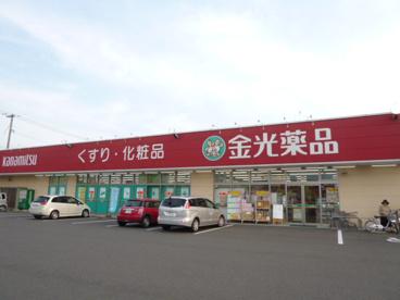 金光薬品神田店の画像1